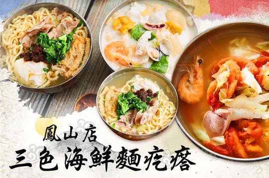 三色海鮮麵疙瘩-鳳山店