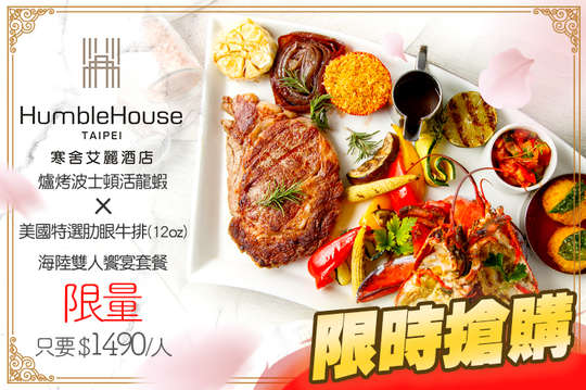 台北寒舍艾麗酒店-LA FARFALLA 義式餐廳