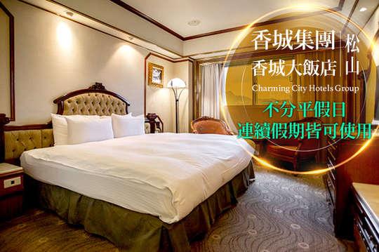 台北-香城大飯店-松山店