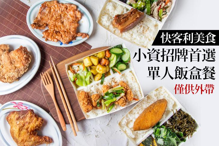 【高雄】快客利美食 #GOMAJI吃喝玩樂券#電子票券#中式