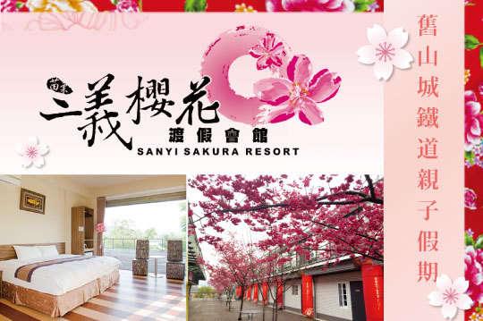 苗栗-三義藝術村櫻花渡假會館
