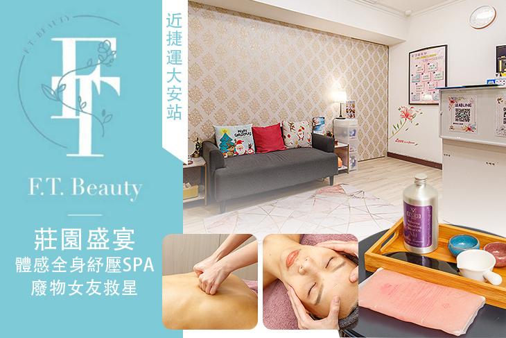 【台北】澤妍spa概念館 #GOMAJI吃喝玩樂券#電子票券#美體護膚