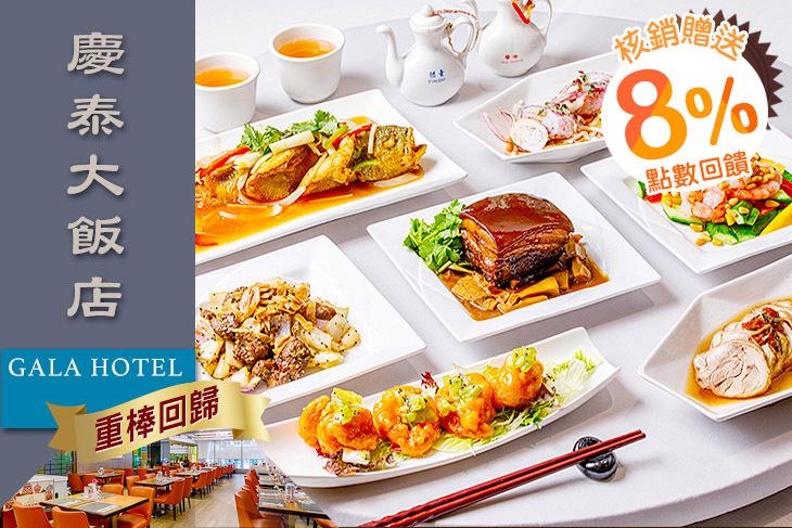 【台北】慶泰大飯店-金滿廳中式料理 #GOMAJI吃喝玩樂券#電子票券#中式