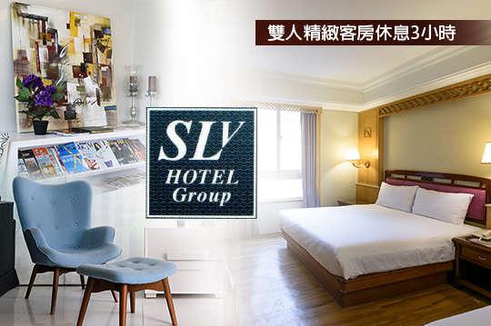 台北中和-SLV旅館集團(香格里拉館)