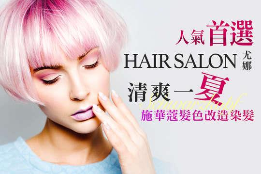 尤娜hair salon