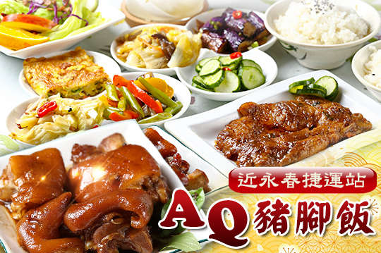 AQ豬腳飯