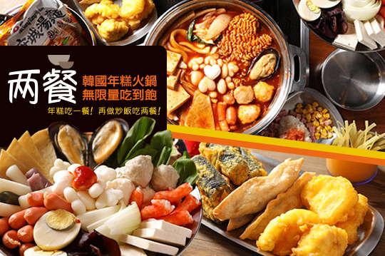 兩餐두끼韓國年糕火鍋(桃園店)