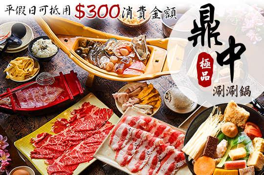 鼎中極品日式涮涮鍋
