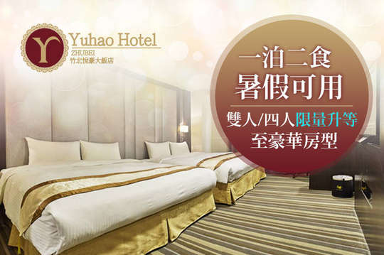 竹北悅豪大飯店
