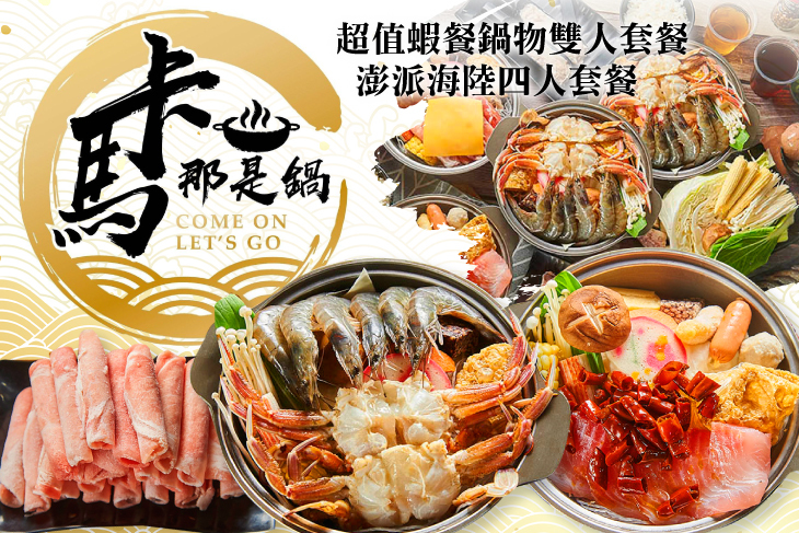 【高雄】卡馬那是鍋 Come on let's go #GOMAJI吃喝玩樂券#電子票券#美食餐飲