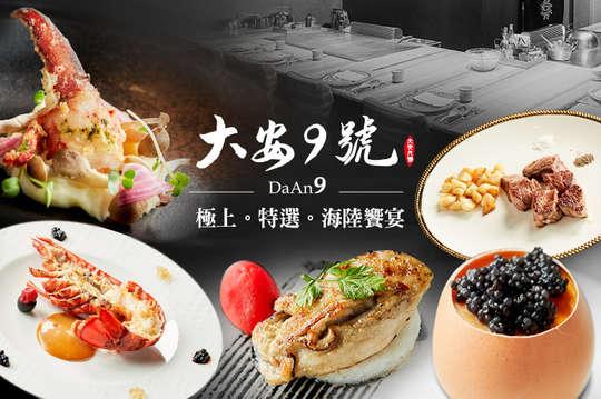 大安9號日式鍋物。鐵板燒。