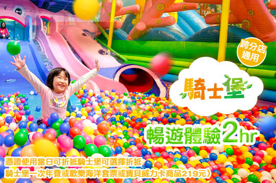 兒童奇幻城堡-樂遊時段暢遊二小時