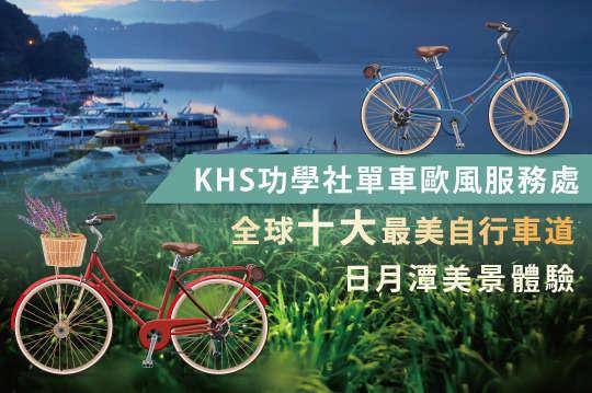 日月潭-KHS功學社單車歐風服務處