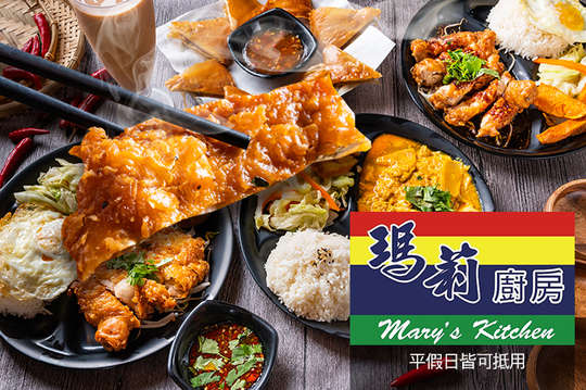 瑪莉廚房 Mary's Kitchen