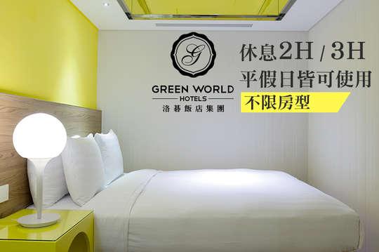 台北-洛碁大飯店中華館