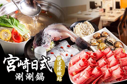 宮崎日式涮涮鍋