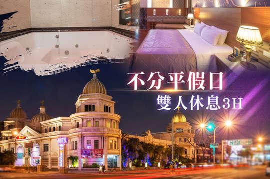 台南-國妃鷹堡精品時尚會館-健康館