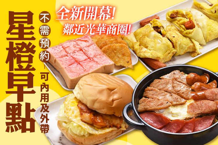 【新竹】星橙早點 #GOMAJI吃喝玩樂券#電子票券#美食餐飲