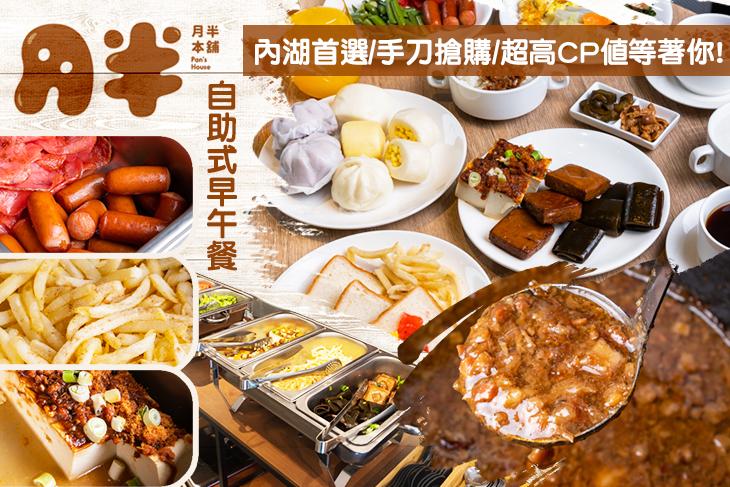 【台北】月半本舖 Pan's House #GOMAJI吃喝玩樂券#電子票券#美食餐飲