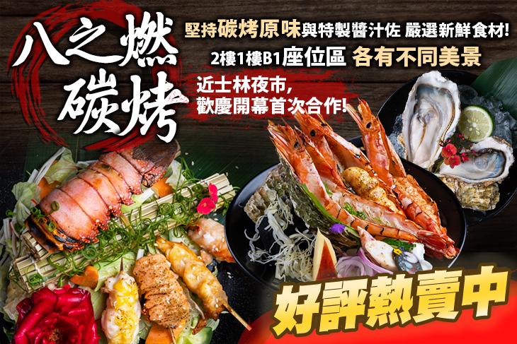 【台北】八之燃碳烤 #GOMAJI吃喝玩樂券#電子票券#美食餐飲