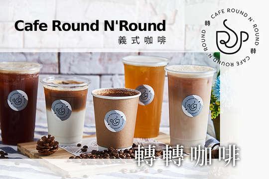 轉轉咖啡Cafe Round N'Round