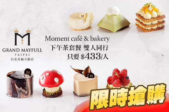 台北美福大飯店-Moment café & bakery