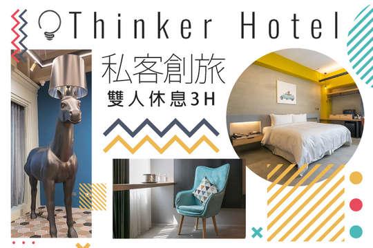 新北鶯歌-私客創旅Thinker Hotel