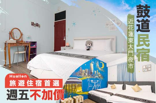 花蓮-鼓道民宿