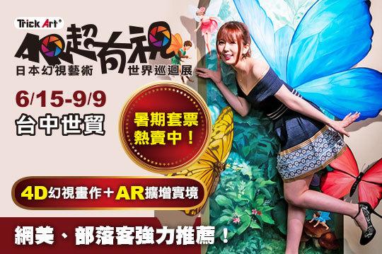 只要280元起,即可享有【AR超有視!日本幻視藝術世界巡迴展】A.展期單人票一張 / B.暑期雙人套票一組 / C.暑期三人家庭套票 / D.暑期四人家庭套票