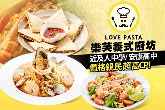 樂芙義式廚坊 LOVE PASTA