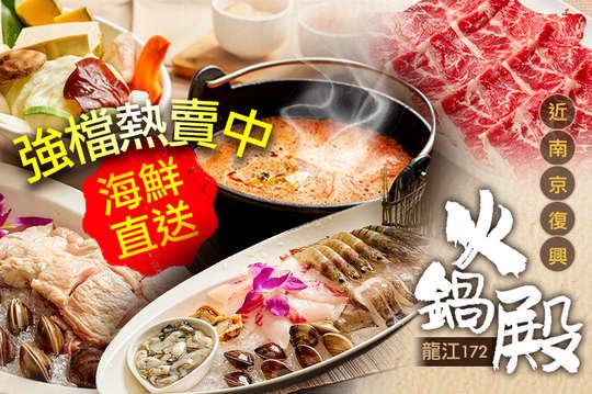 火鍋殿-龍江172