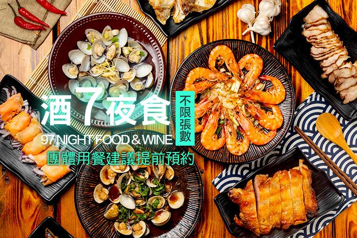 【台南】酒7夜食 #GOMAJI吃喝玩樂券#電子票券#美食餐飲