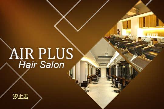 AIR PLUS Hair Salon(汐止店)