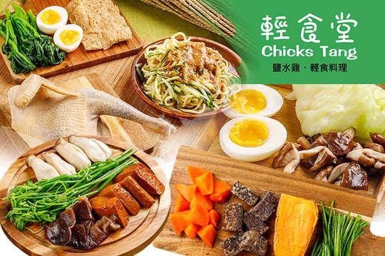 輕食堂‧鹹水雞