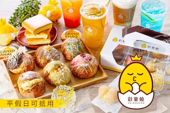 彩菓燒精緻甜點飲品專賣(大里店)