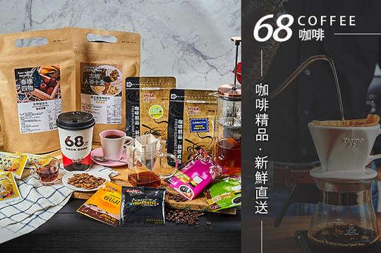 68咖啡(復興門市)