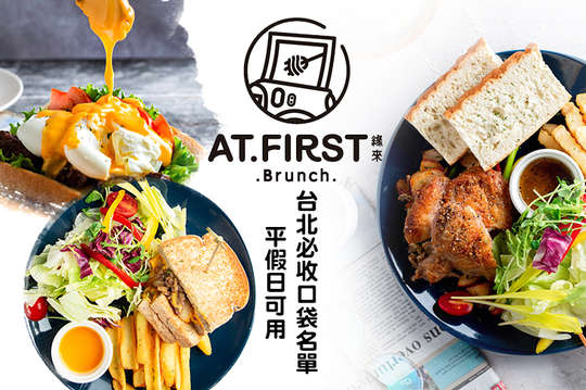 At • First Brunch 緣來(松高店)