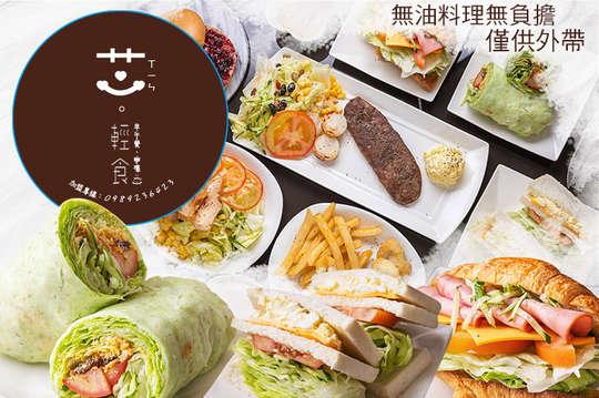 芯輕食早午餐(中平店)