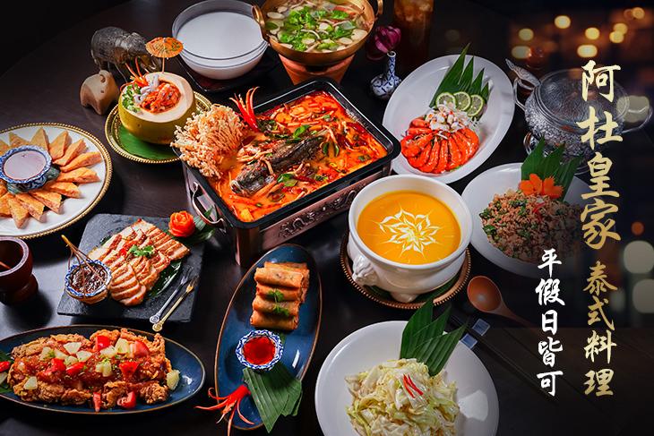【高雄】阿杜皇家泰式料理(明誠店) #GOMAJI吃喝玩樂券#電子票券#美食餐飲