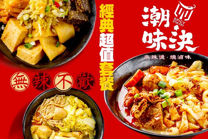 【台北】潮味決-麻辣燙‧燒滷味(萬大店) #GOMAJI吃喝玩樂券#電子票券#中式