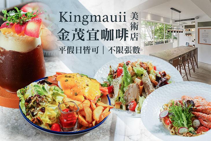 【高雄】Kingmauii 金茂宜咖啡(美術店) #GOMAJI吃喝玩樂券#電子票券#美食餐飲