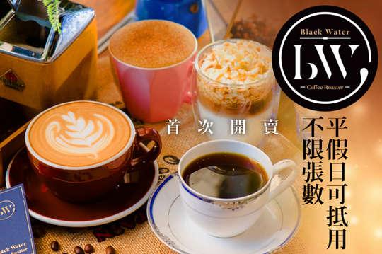 黑水精品咖啡