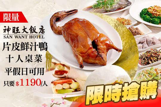 平假日片皮鮮汁鴨10人桌菜券