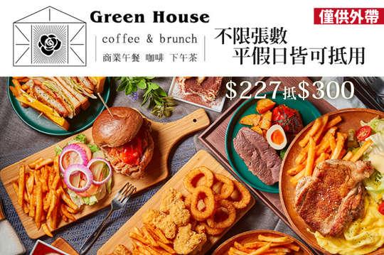 Green House 早午餐