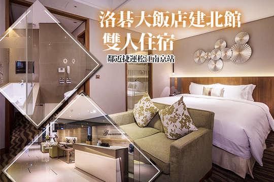 台北-洛碁大飯店建北館