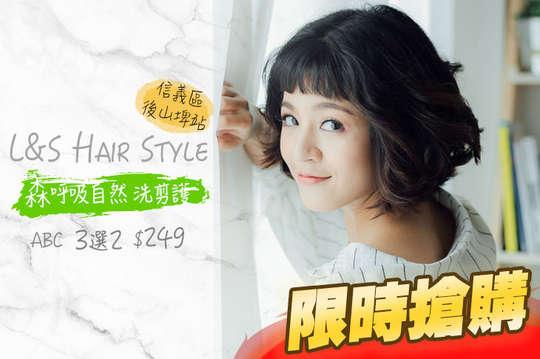 S hair style