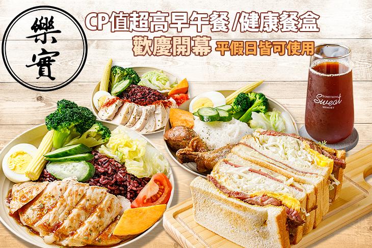 【台北】樂實 #GOMAJI吃喝玩樂券#電子票券#中式