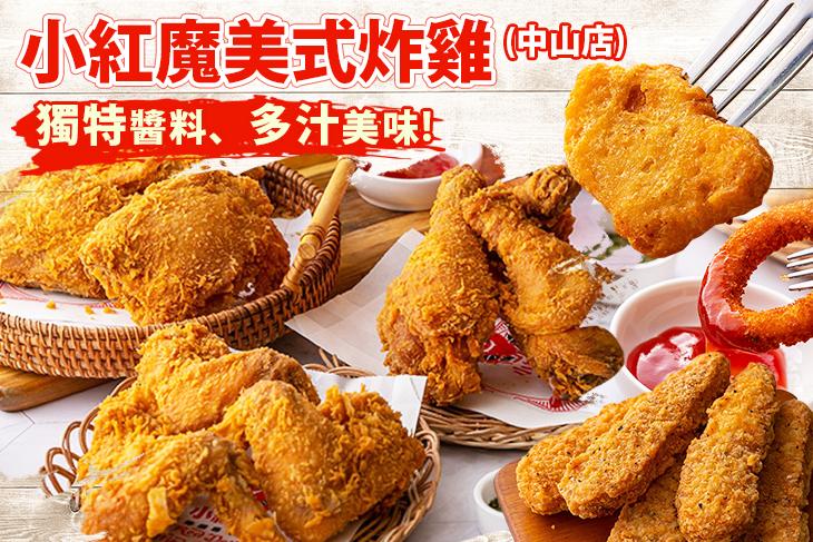 【桃園】小紅魔美式炸雞(中山店) #GOMAJI吃喝玩樂券#電子票券#美食餐飲