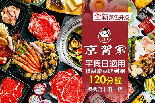 京賀家の壽喜燒鍋物(府中店)