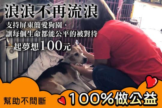 100元!【一起夢想-浪浪不再流浪】支持屏東簡愛狗園,讓每個生命都能公平的被對待!